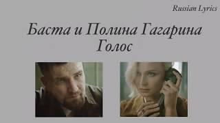 Баста и Полина Гагарина - Голос (текст)