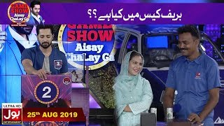 Briefcase Mein Kya Hai ? | Game Show Aisay Chalay Ga with Danish Taimoor