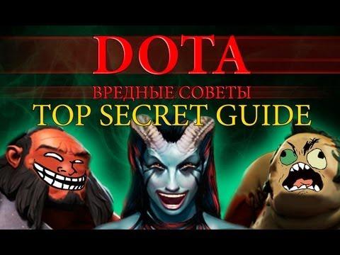 видео: dota: Вредные советы - top secret guide