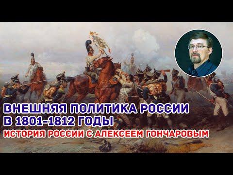 Внешняя политика России в 1801-1812 годы.