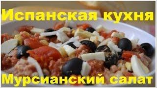 Испанская кухня ⭐️ Мурсианский салат 🍴