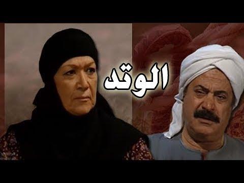 مسلسل ״الوتد״ ׀ هدى سلطان – يوسف شعبان ׀ الحلقة 01 من 25 motarjam