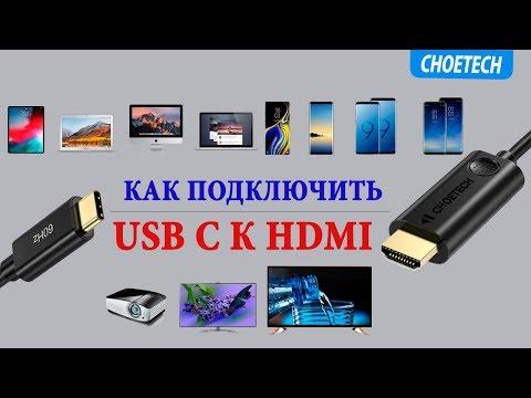 Как подключить USB C к HDMI 👉 от CHOETECH