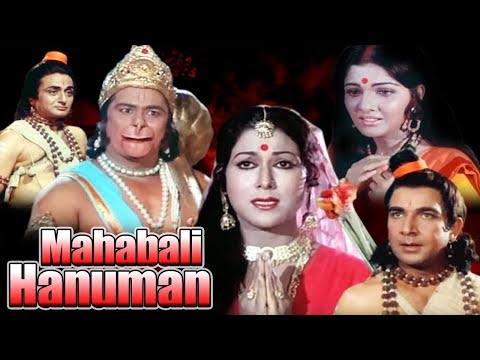 Mahabali Hanuman Full Movie | Hindi Devotional Movie