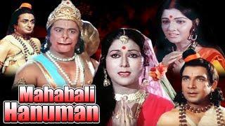 Mahabali Hanuman Full Movie | Hindi Devotional Movie