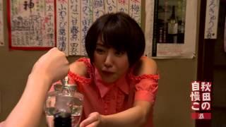あきた自慢こ12か条」のイメージCMです。 青谷明日香さんの「あんべい...