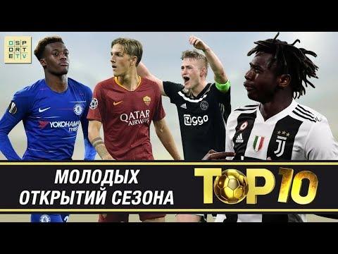 ТОП-10 молодых ОТКРЫТИЙ сезона 2018/2019