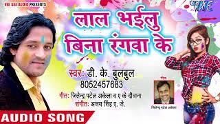 सुपरहिट होली गीत  2018 - Lal Bhailu Bina Rangwe Ke - D.K Bulbul - Bhojpuri Holi Song 2018