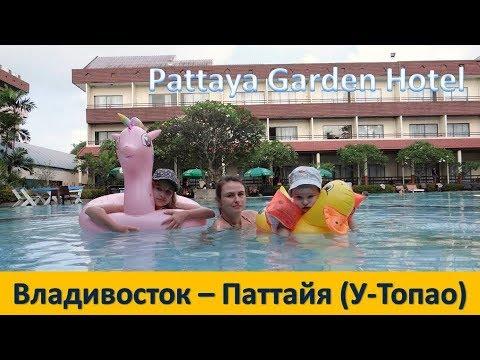 ИЗ ВЛАДИВОСТОКА В ПАТТАЙЯ (У-ТАПАО) 2019 / Pattaya Garden Hotel (1 часть)