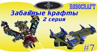 ROBOCRAFT  Забавные крафты 2 серия