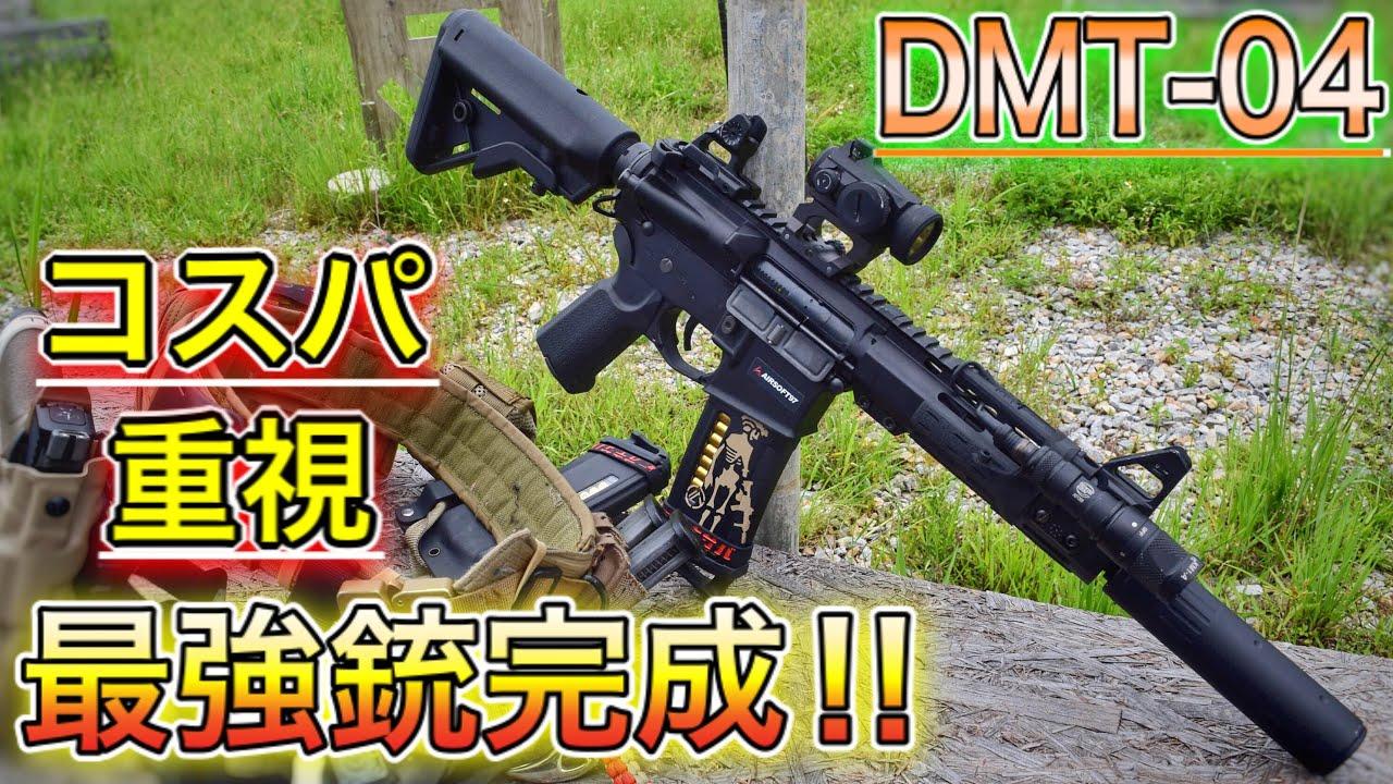 【レビュー】コスパ重視で、最強銃を作ってみた!【サバゲー】DMT-04 オキサバ AIRSOFT97