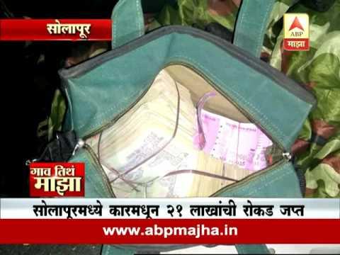 Gaon Tithe Majha - 930am : Solapur : 21 lakh seized in car : 18:01:2017