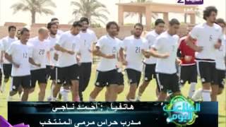فيديو| أحمد ناجي: «نفسي أقعد مع شريف إكرامي».. والشناوي حارس مصر الأول