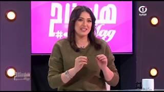 سهيلة بن لشهب في برنامج هاشتاج و ديو ليك منوليش مع محمد الخامس Souhila Ben Lachhab