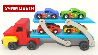 Машинки. Автовоз с Машинками | Учим Цвета |  Мультик про машинки для детей.