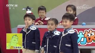 《智力快车》 20200616 彩虹大作战 CCTV少儿
