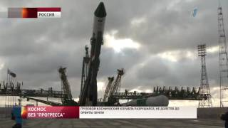 Грузовой космический корабль «Прогресс» разрушился, не долетев до орбиты Земли