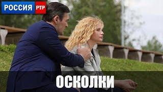 Сериал Осколки (2018) 1-16 серии фильм мелодрама на канале Россия - анонс