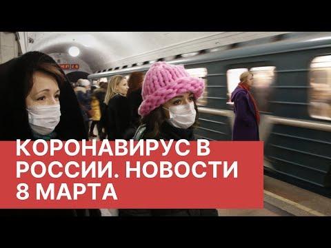 Коронавирус. Новости 8 марта (08.03.2020). Коронавирус в России и мире. Последние новости о вирусе