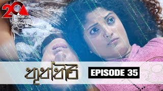 Thuththiri Sirasa TV 31st July 2018 Ep 35 [HD] Thumbnail