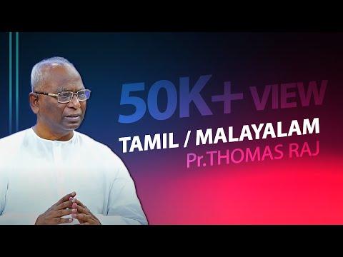 2013 National Convention Tamil / Malayalam Sermon Morning Meeting Day-1. By Pastor Thomasraj