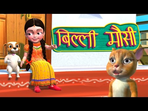 Billi Mausi Billi Mausi Kaho Kahan Se Aayi Ho - Hindi Rhymes