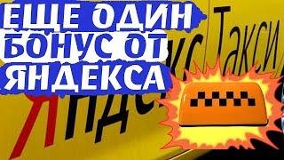 Яндекс такси -РЕАЛЬНЫЙ ЗАРАБОТОК +БОНУС