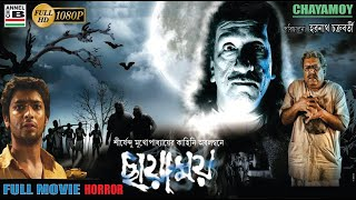 Chayamoy | ছায়াময় | Bengali Full Movie | Sabyasachi | Gourab | Paran | Haranath | Horror | HD