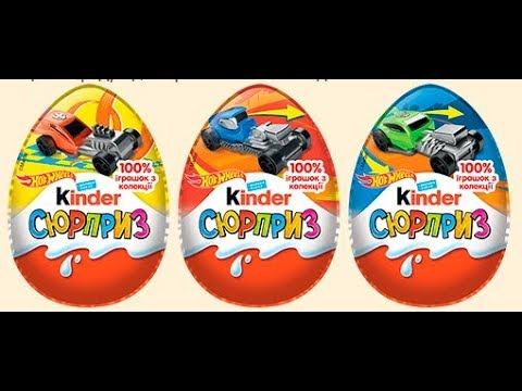 NEW 2017! Kinder Сюрприз Hot Wheels. Surprise eggs. Новое издание. Ukraine Хот вилз
