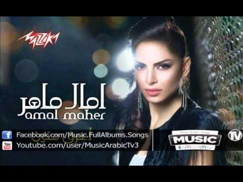 Amal Maher - Mosh Hamnaak امال ماهر - مش همنعك
