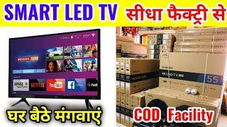 सबसे सस्ता LED TV / CHEAPEST S…