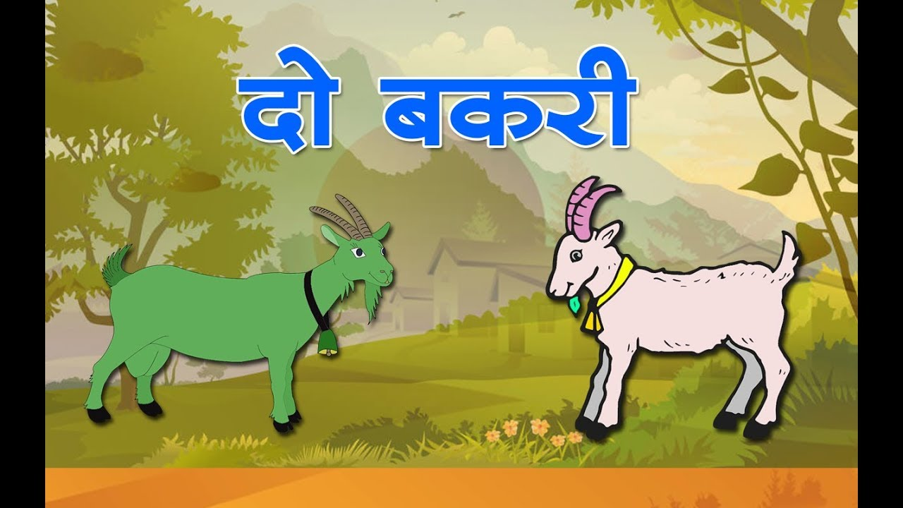 दो बकरी : Two Goats || Kids story in Hindi || Moral story for kids