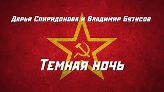 Дарья Спиридонова и Владимир Бутусов - Темная ночь