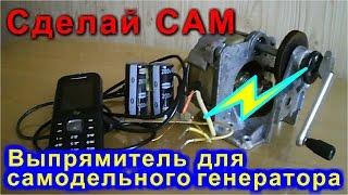 Самодельные Выпрямители для самодельного генератора тока