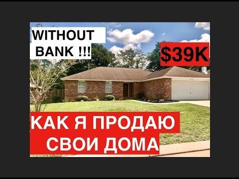 Предлагаю купить дом во Флориде 4/2 всего за $39 000! Без банковского займа и кредитной истории!!!
