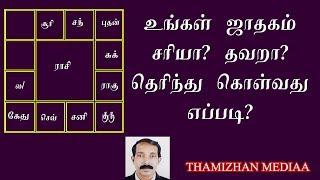 உங்கள் ஜாதகம் சரியா? தவறா? | Ungal Jathagam sariya? thavara? | Thamizhan Mediaa