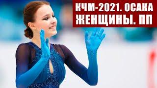 Фигурное катание КЧМ 2021 Произвольная программа женщины Планы Анны Щербаковой на будущий сезон