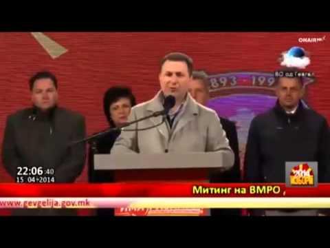 Груевски: Да не