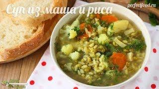 Суп из маша и риса