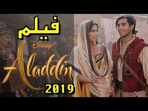فيلم علاء الدين 2019 فيلم جديد Aladdin Youtube