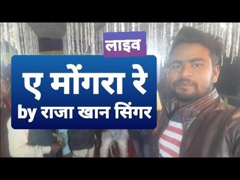 A Mongra Re Cg Song //Raja Khan Singer//ए मोंगरा रे//live Program