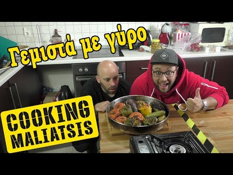 Cooking Maliatsis - 100 - Γεμιστά με γύρο