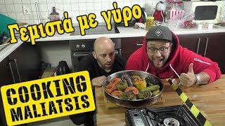 connectYoutube - Cooking Maliatsis - 100 - Γεμιστά με γύρο
