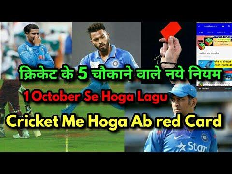 Cricket Ke 5 Naye Tech  Niyam Jo Aapko Chauka Denge l Football ki tarah Red Card l 1 Oct 2017 se