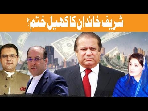 Nawaz Sharif and Family in Deep Trouble - Headlines 9 AM - 19 October 2017 - Khyber News