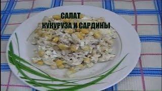 Салат с кукурузой и сардинами.