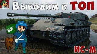 World of Tanks - ИС-М Выводим в ТОП