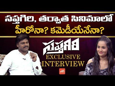 Comedian Saptagiri Exclusive Interview | Sapthagiri LLB Telugu Movie | YOYO TV Channel