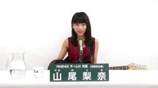 AKB48 45thシングル 選抜総選挙 アピールコメント NMB48 チームN所属 山...