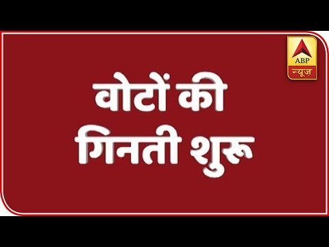 Assembly Election Results: Counting BEGINS | ABP News